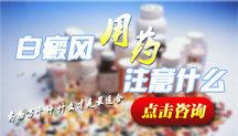 黑龙江最佳白癜风治疗医院